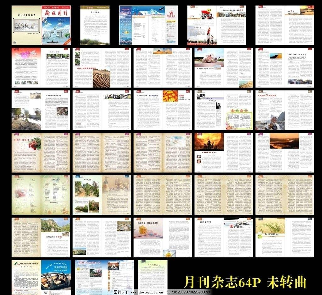 杂志模版 文学天地 榆林 月刊 书籍排版方式 版式设计 杂志设计 页眉