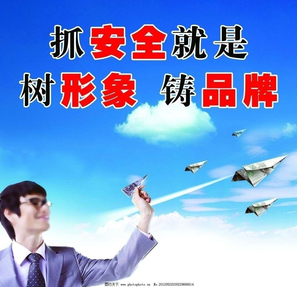 安全标识牌 各类标语 工厂标语 安全生产 企业宣传 纸飞机 职业人士