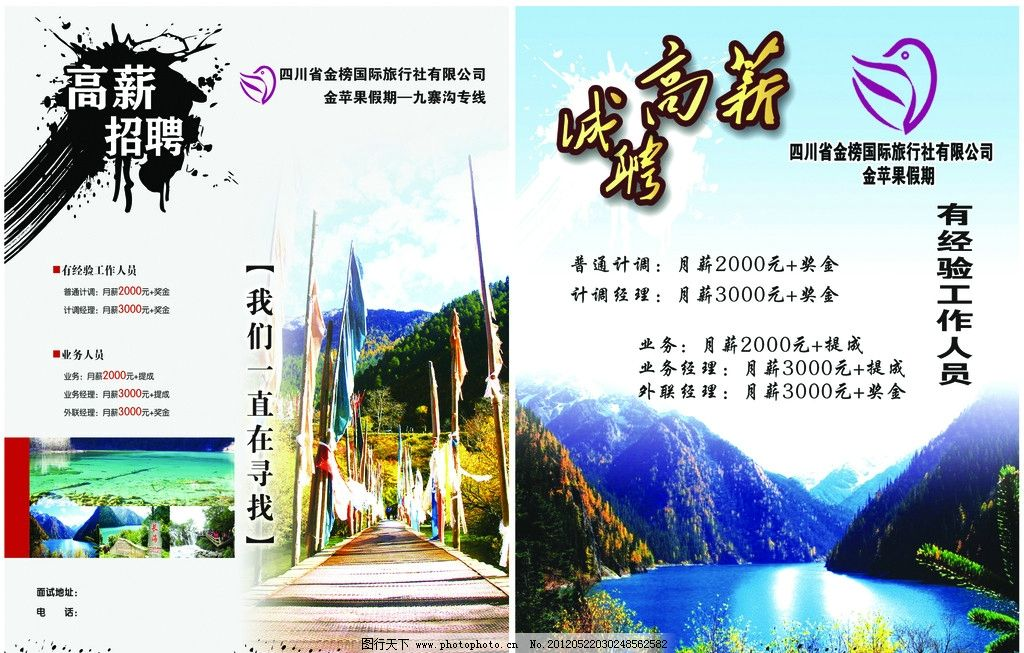 旅行社招聘广告单页图片