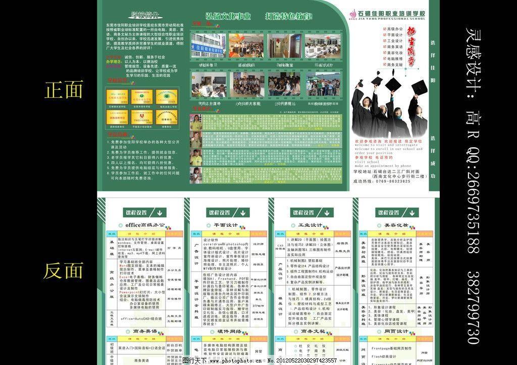 传单 画册 学校广告 三折传单 电脑学校 技术学校 传单设计 dm宣传单图片