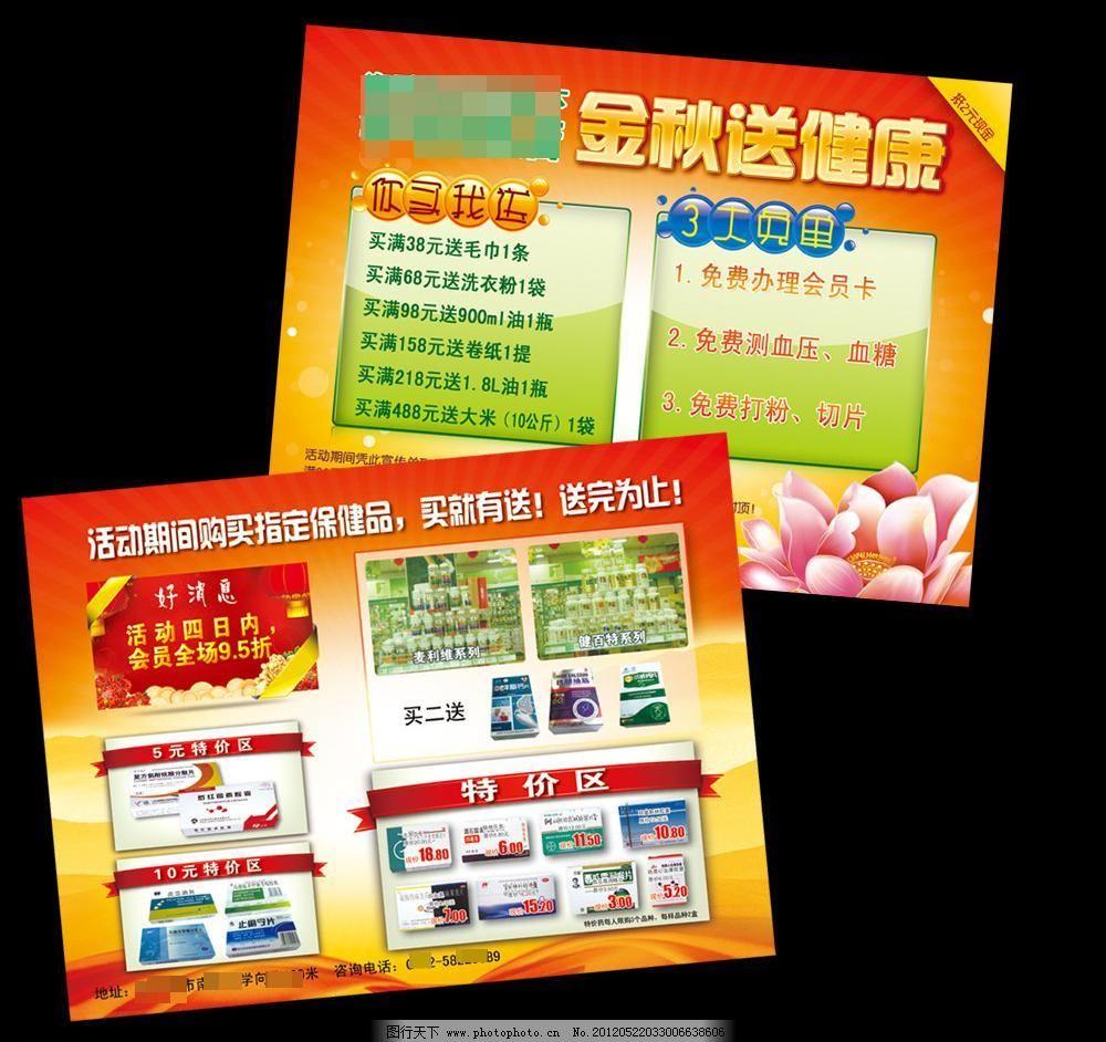 药店宣传单设计图片_其他_psd分层_图行天下图库