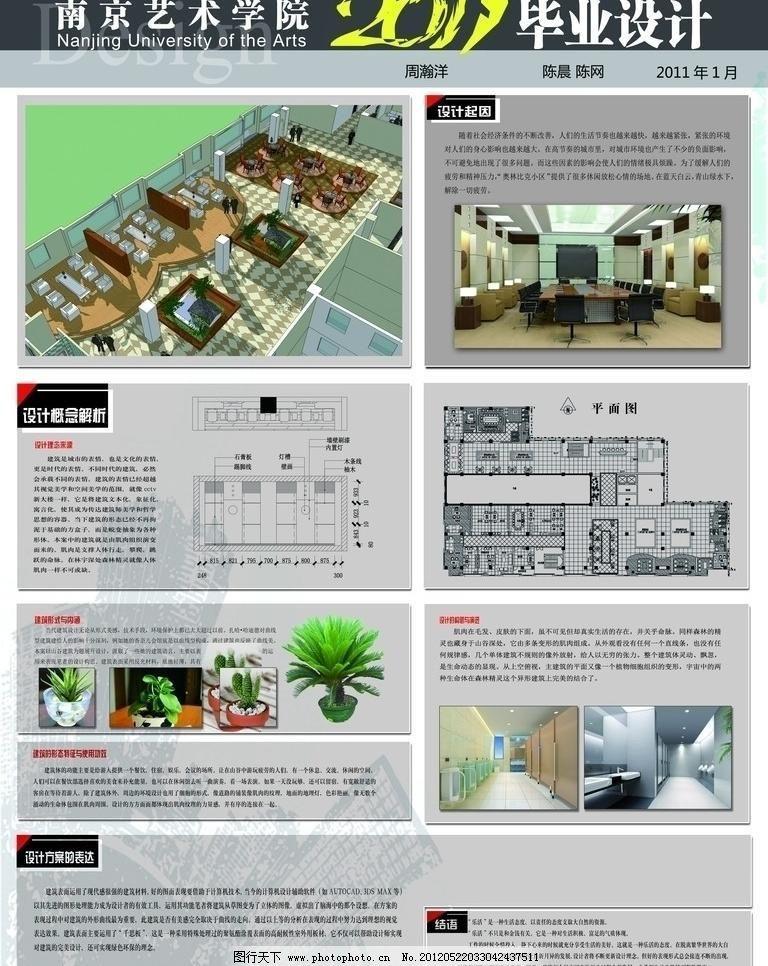 室内设计毕业展板 室内设计 毕业展板 室内海报 绿色植物 建筑海报