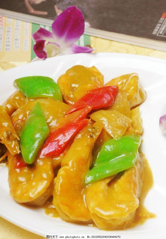 咖喱虾图片