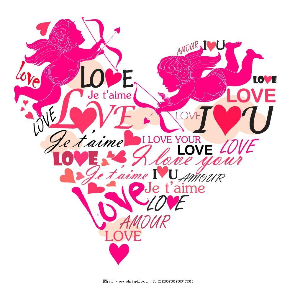 情人节矢量素材 love 心形 天使射箭 英文祝福语 淡黄色云朵 情人节