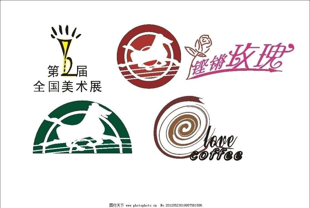 标志 喇叭标志 马矢量图 咖啡标志 玫瑰标志 企业logo标志 标识标志