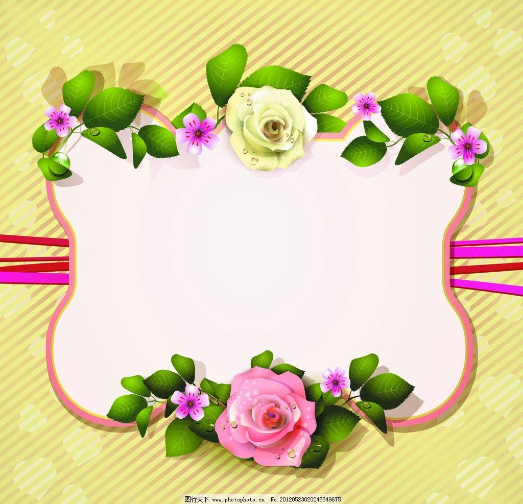 玫瑰边框 爱情卡片背景图片