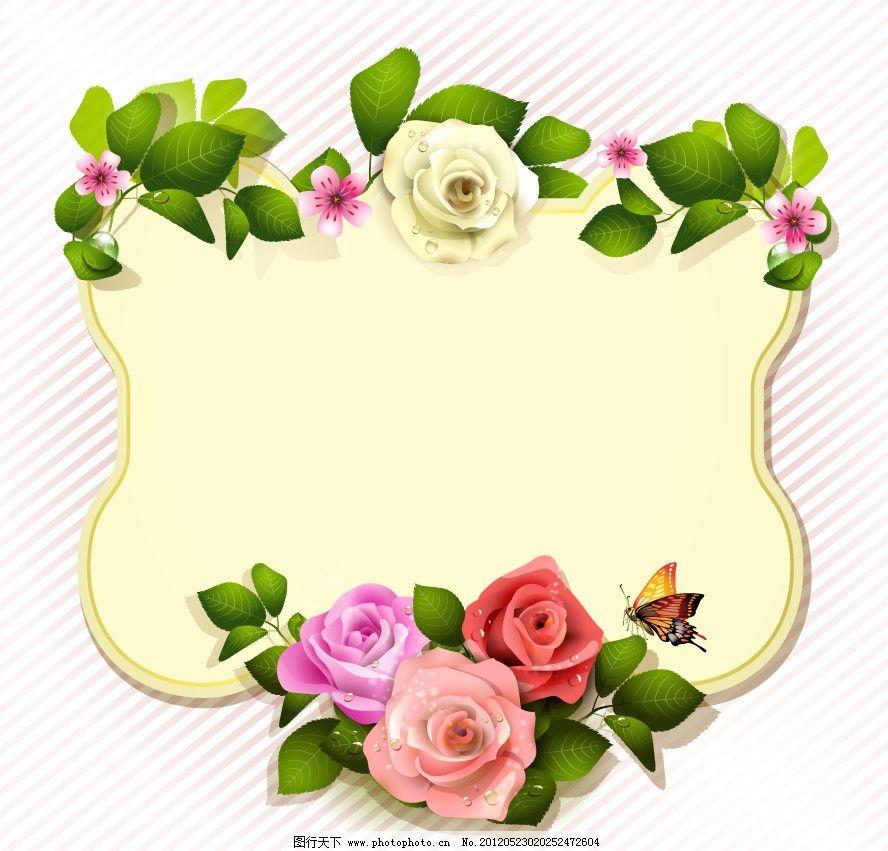 玫瑰花绿叶边框图片