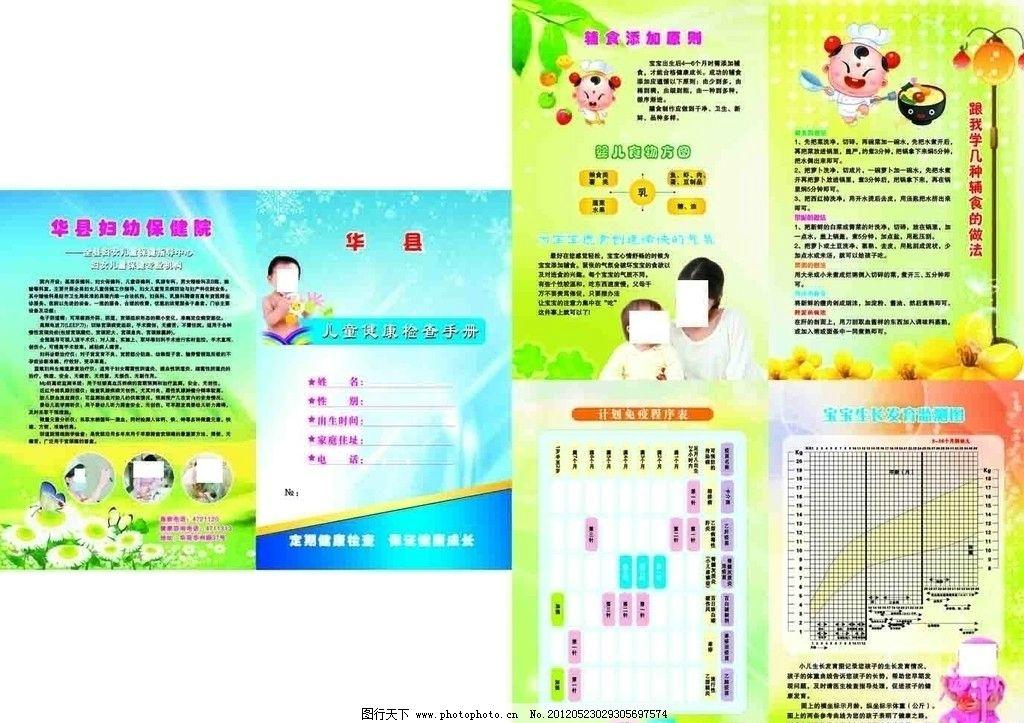 儿童健康检查手册图片