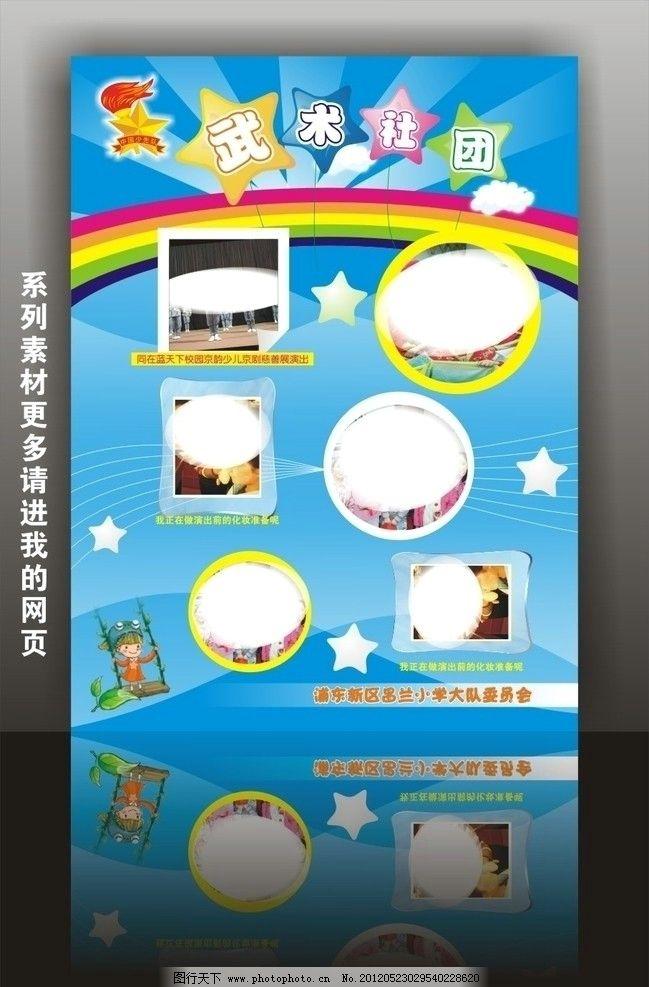 校园展板 照片墙 队徽 星星 广告设计 矢量 cdr
