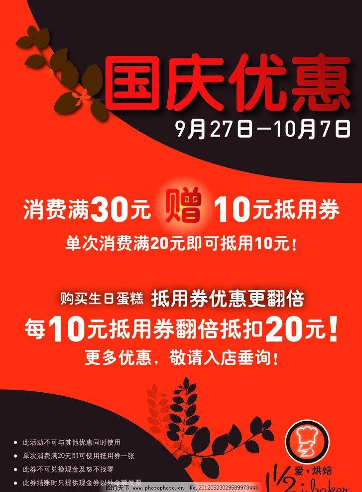国庆优惠 国庆 优惠活动 海报 广告设计 矢量 ai