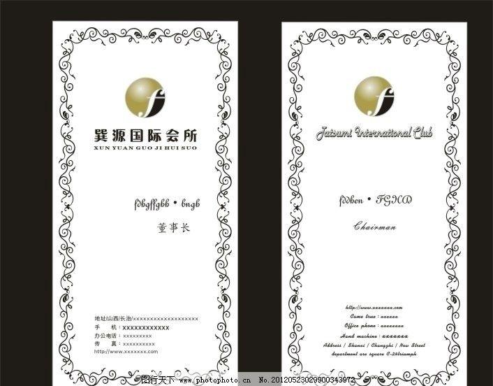 竖版欧式名片 竖版 欧式 白色 模版 花纹 边框 名片卡片 广告设计