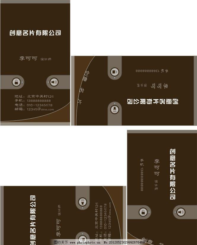 创意名片 手机名片 安卓 解锁 名片卡片 广告设计 矢量 cdr