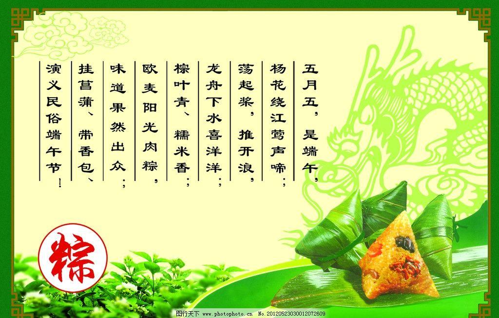 棕子 端午节 五月五 龙舟 粽叶 粽子 香 海报设计 广告设计模板 源