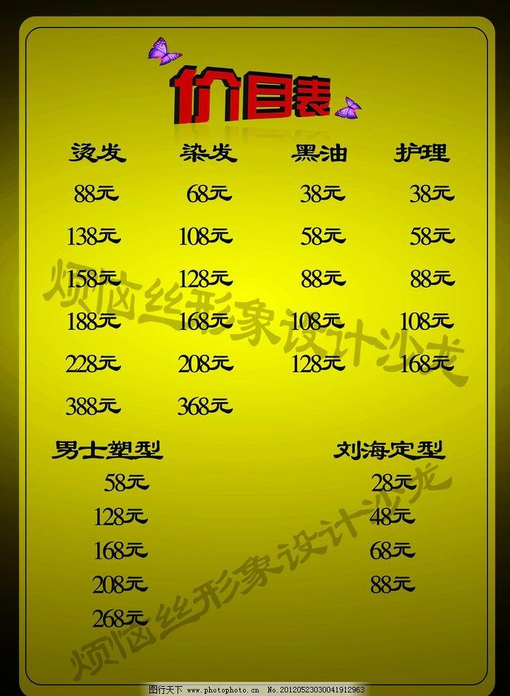 理发店 价目表 理发店价目表 蝴蝶 海报设计 广告设计模板 源文件