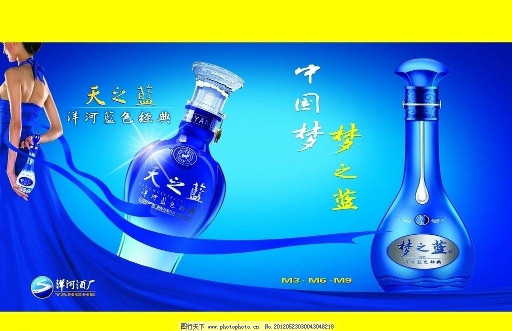 梦之蓝宣传单页 天之蓝 中国梦 酒瓶 洋河标志 洋河酒厂 美女