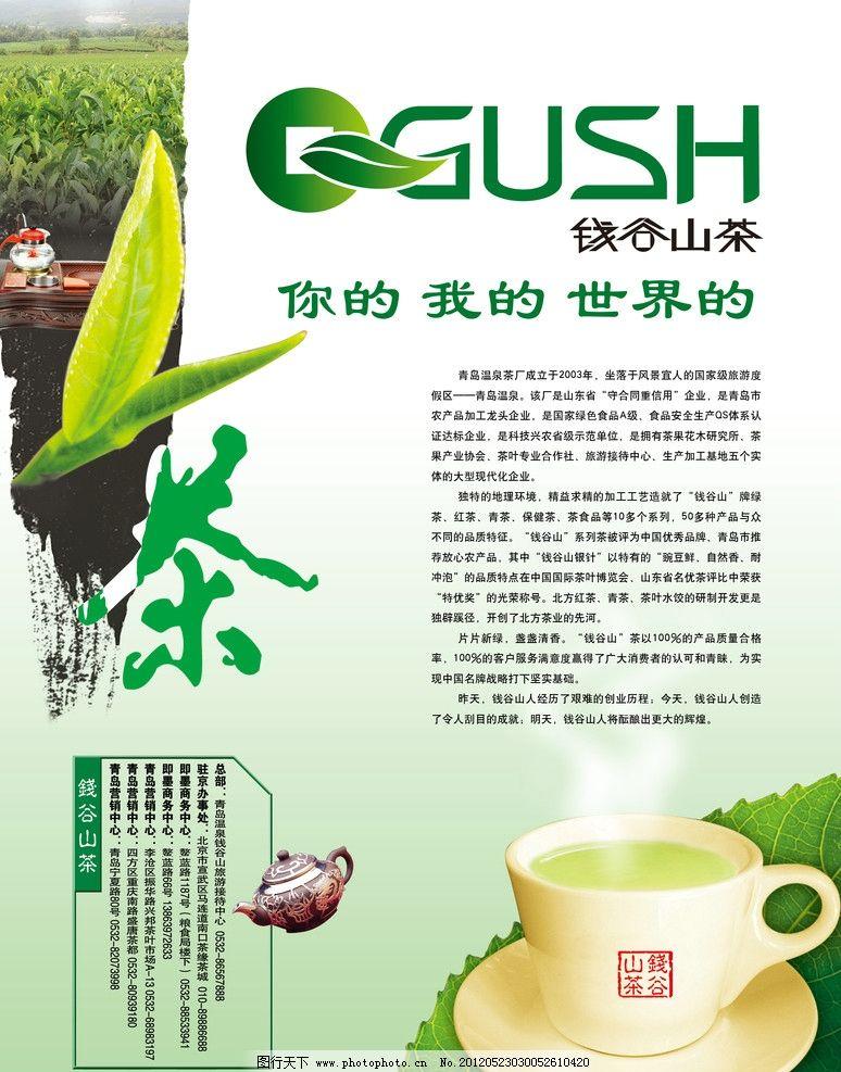 茶叶海报 茶叶单页 茶叶宣传单 茶文化 绿茶 清茶 绿色 春茶