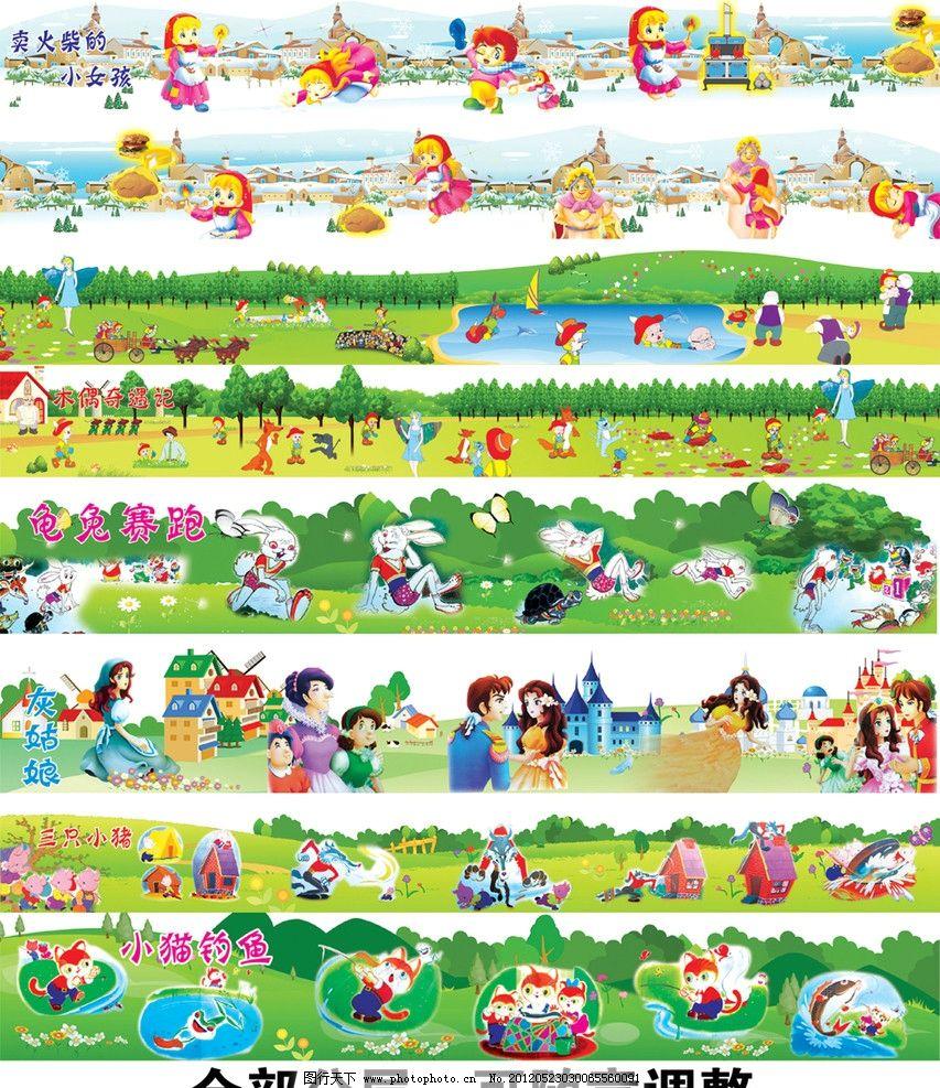 幼儿园墙画图片