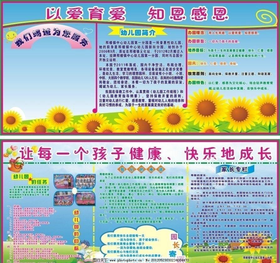 幼儿园板报图片图片
