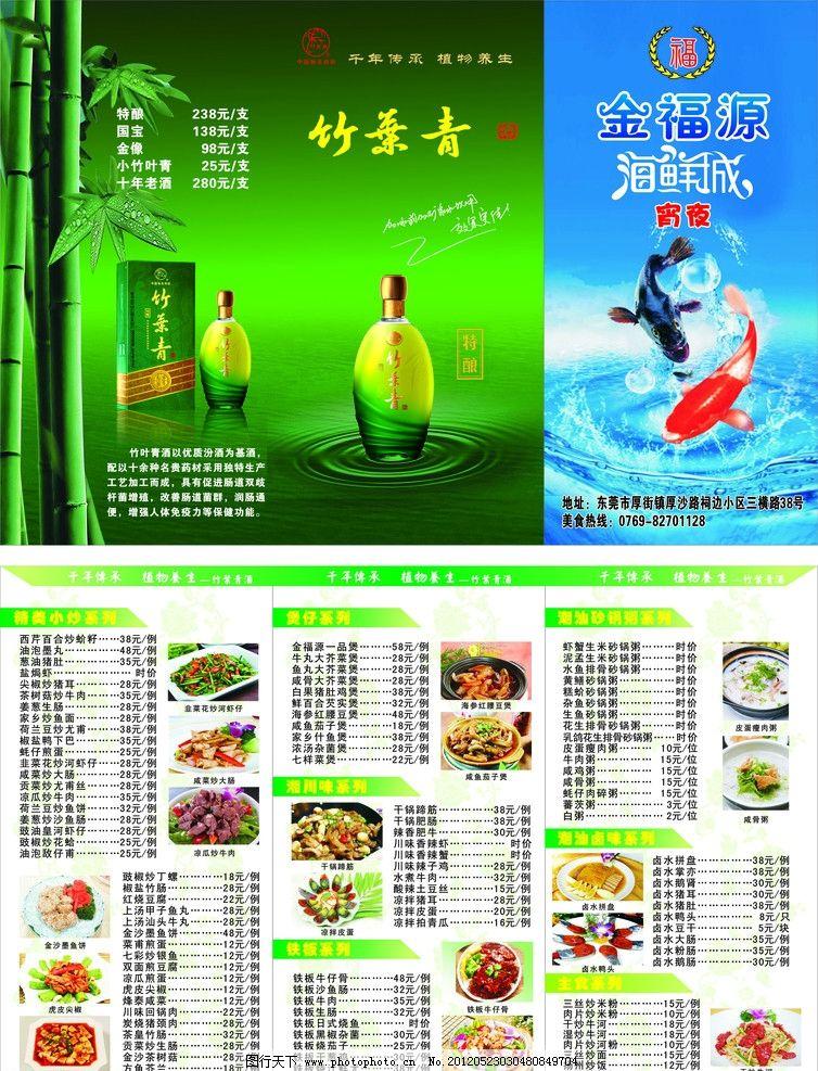 三折页 金福源 海鲜城 鱼 竹叶青 绿色背景 底纹 菜单菜谱 广告设计