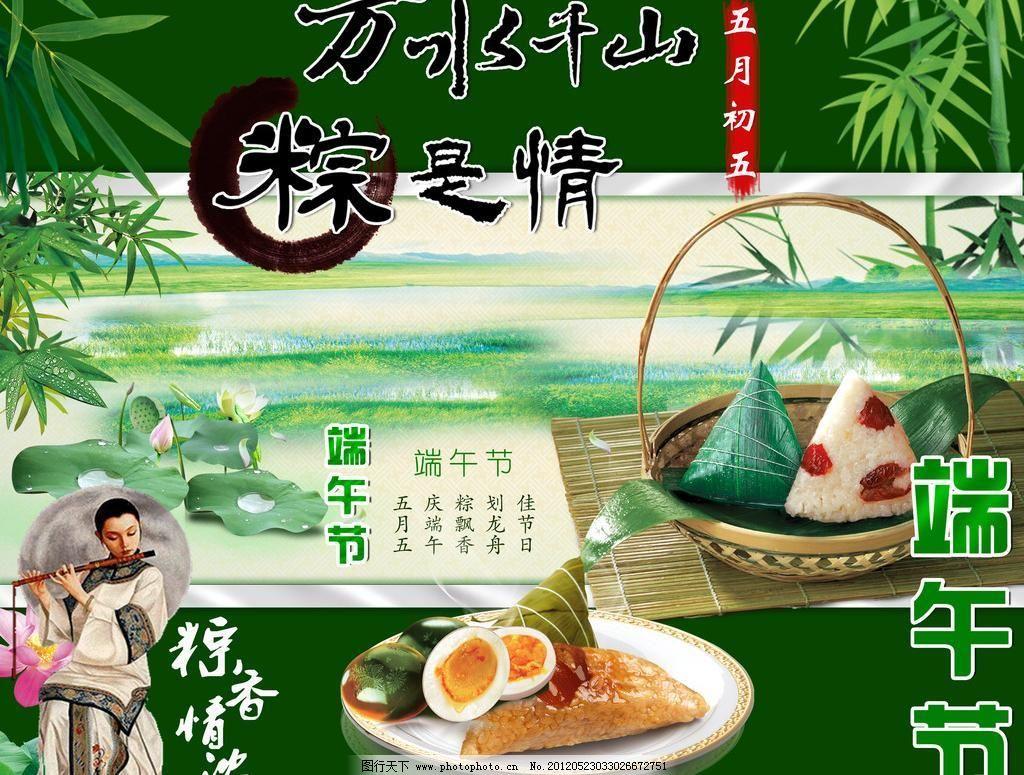 端午节海报 万水千山棕是情 粽子 竹 竹叶 粽叶 古典美女 笛子 荷花
