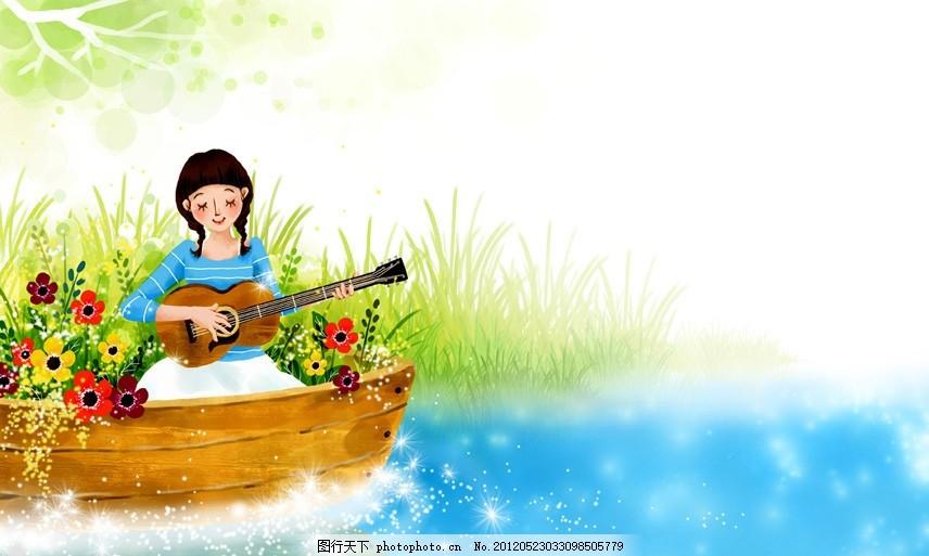 手绘图 音乐 艺术 手绘插画 女孩 美女 清纯美女 吉他 弹吉他 小船