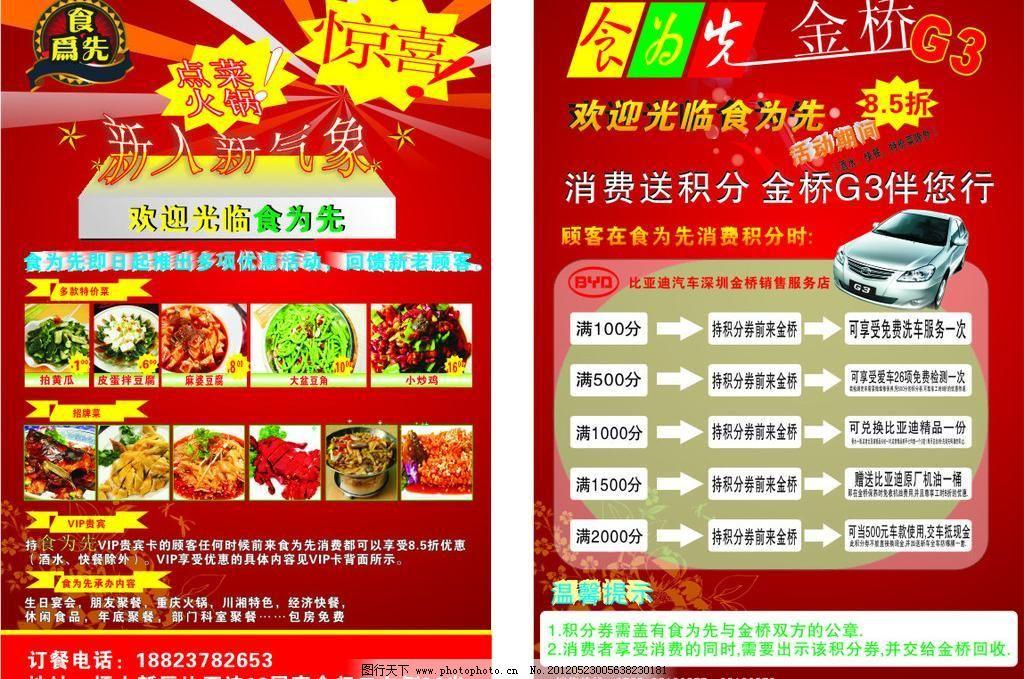 cdr 餐厅 餐厅宣传单 广告设计 食品 宣传画 餐厅宣传单矢量素材 餐厅