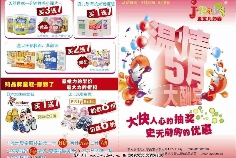 广告设计 奶粉店宣传单 母婴店51宣传单矢量素材 母婴店51宣传单模板
