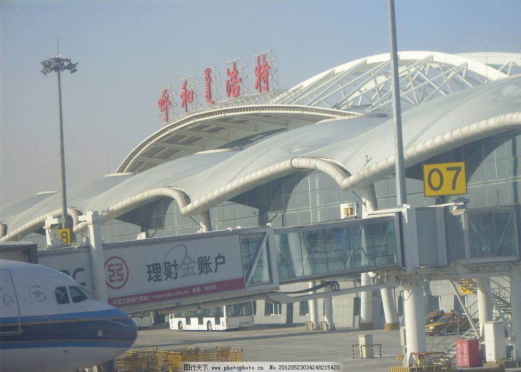呼和浩特机场 内蒙古 呼和浩特 飞机场 人文景观 旅游摄影 摄影 96dpi