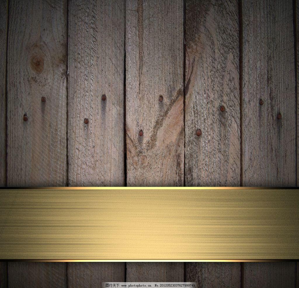 木纹木板 黄金质感 金色