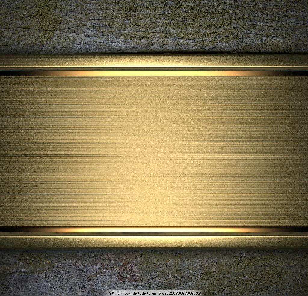 木纹木板 黄金质感 金色 金属拉丝 金属质感 黄金 金属材质 拉丝效果 拉斯效果 金属底纹 金属纹理 金属材料 木板 木纹 木板材质 贴图 地板 木质纹理 木质 木地板 木板底纹 木板背景 木板纹理 木纹木板主题 背景底纹 底纹边框 生活素材摄影 生活素材 生活百科 摄影 300DPI JPG