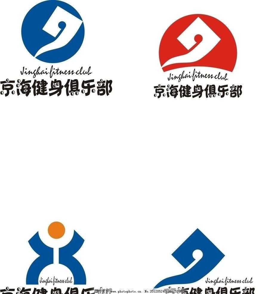 京海健身logo 京海健身logo第一版四展图 企业logo标志 标识标志图标图片
