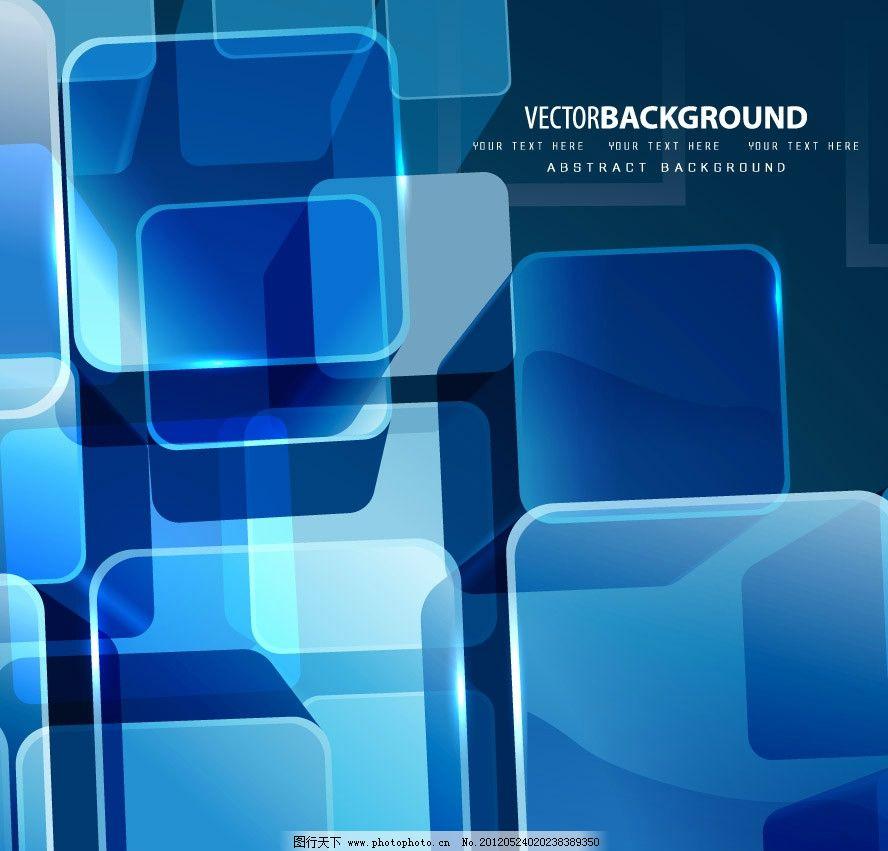 蓝色动感圆角方形 商务科技背景图片