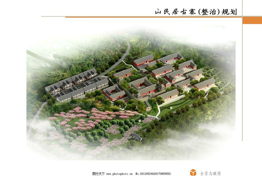 古寨鸟瞰图 全景鸟瞰图 规划 整治 古寨 村落 设计 景观设计 环境设计