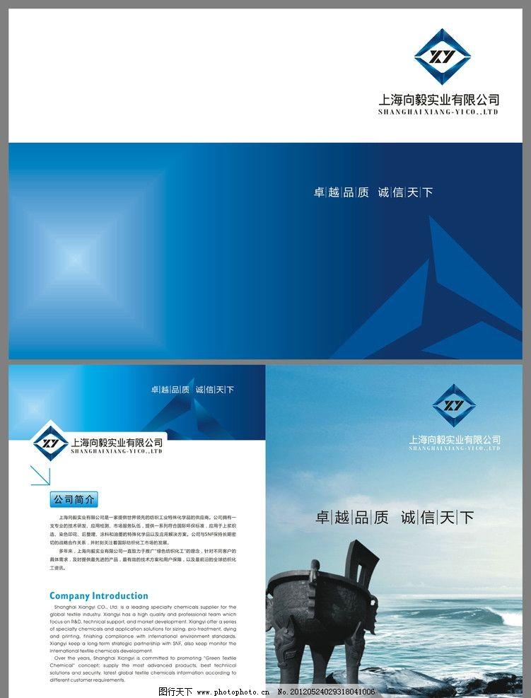纺织工业 公司画册 封面 纺织工业特殊化学品 单页 手册 矢量