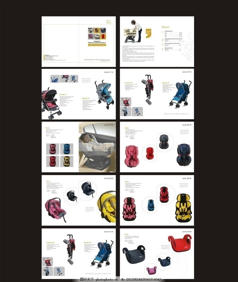 童车画册 童车 童车封面 产品画册 产品排版 排版设计 画册设计 广告图片