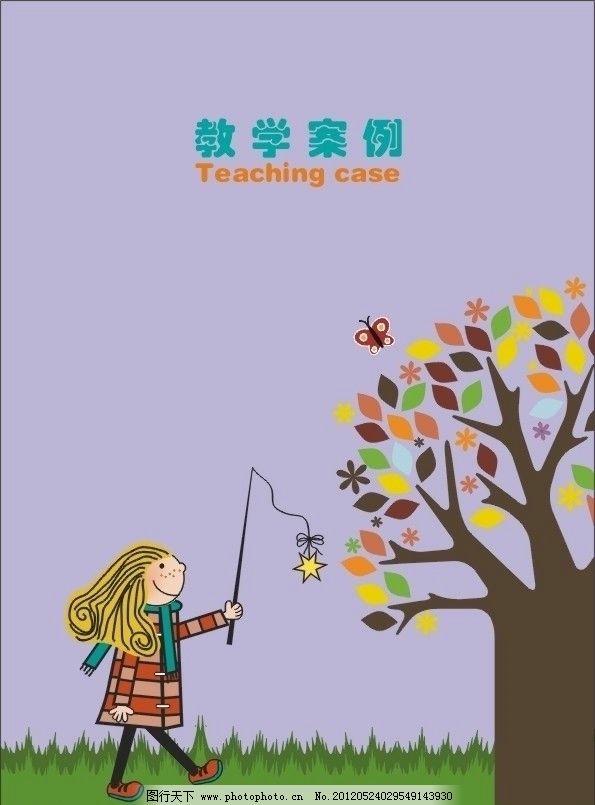 儿童手册封面 儿童手册 教学案例 卡通 风格 广告设计 矢量 cdr