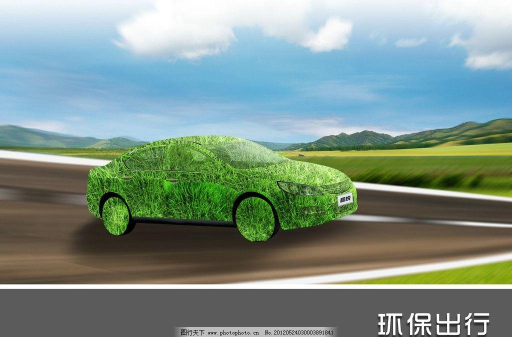 环保汽车出行 绿色出行 环保汽车广告 洗车广告 环保 绿色 节能汽车