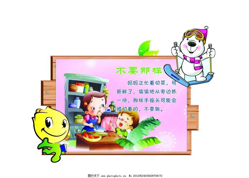 幼儿园安全教育 小学 学校 异形 标语 展板 版面 卡通 可爱