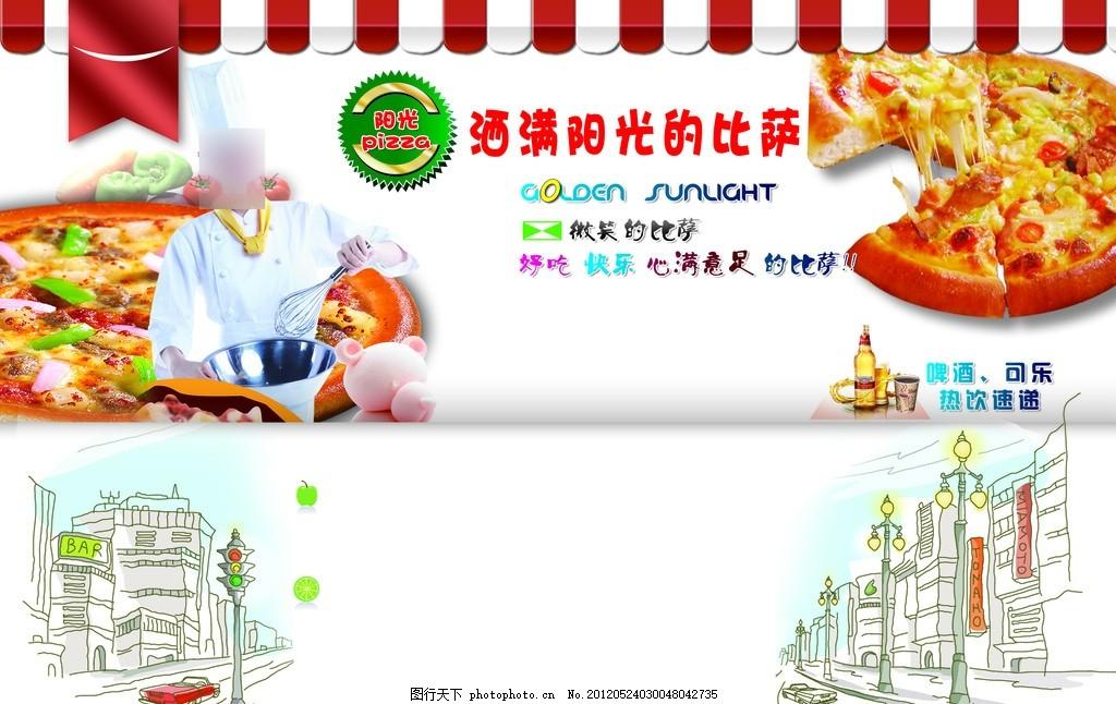 披萨饼宣传 阳光披萨 女披萨师 披萨饼 小镇剪影 海报设计 广告设计