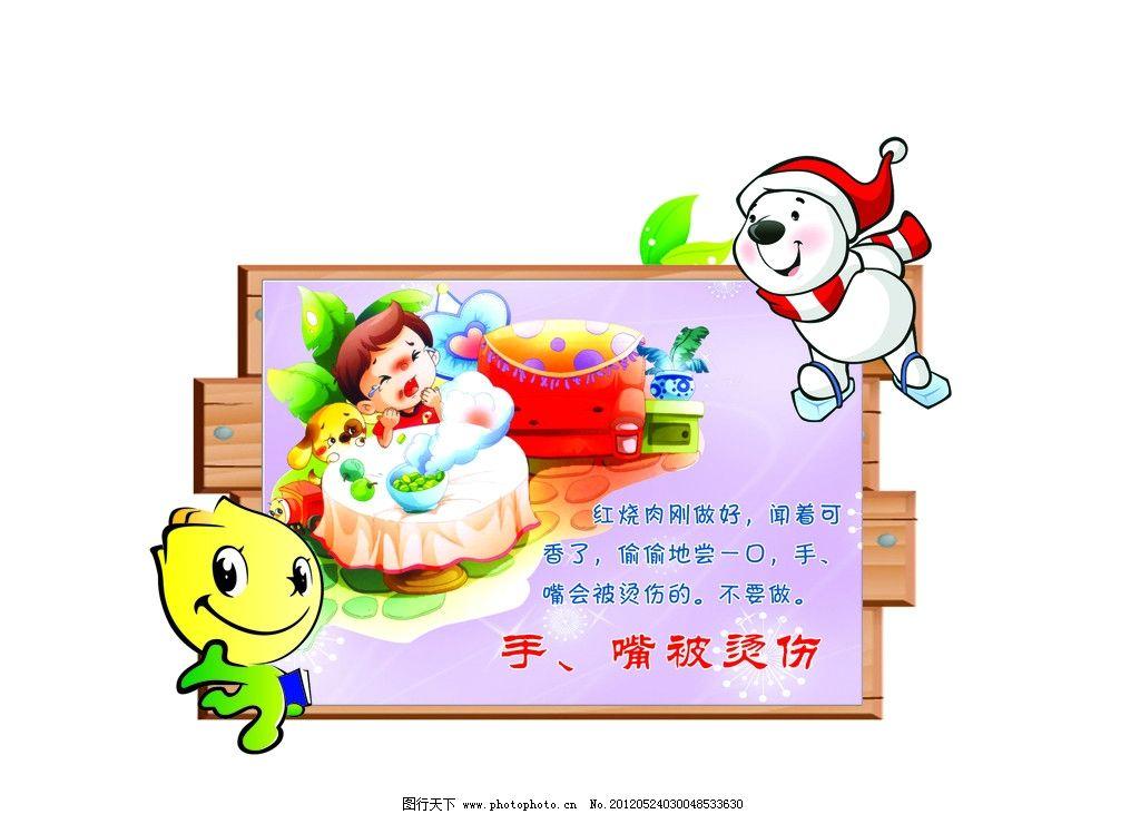 幼儿园安全教育图片图片