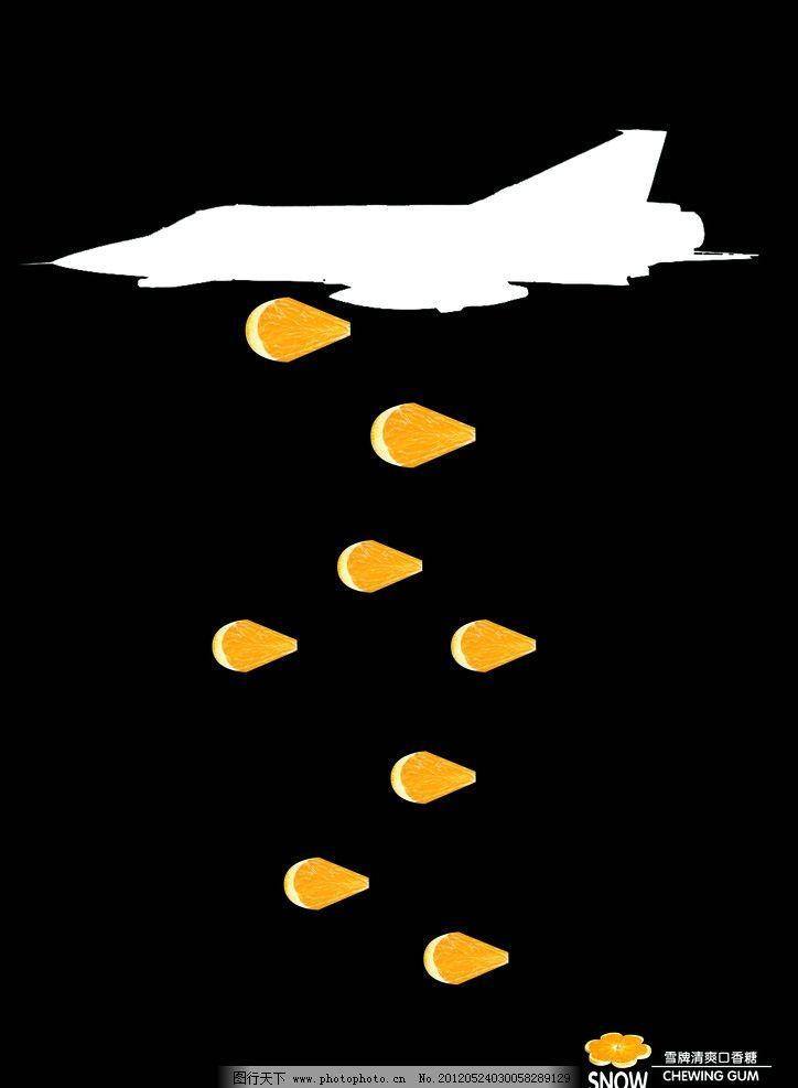 口香糖创意海报 飞机 广告设计模板 源文件