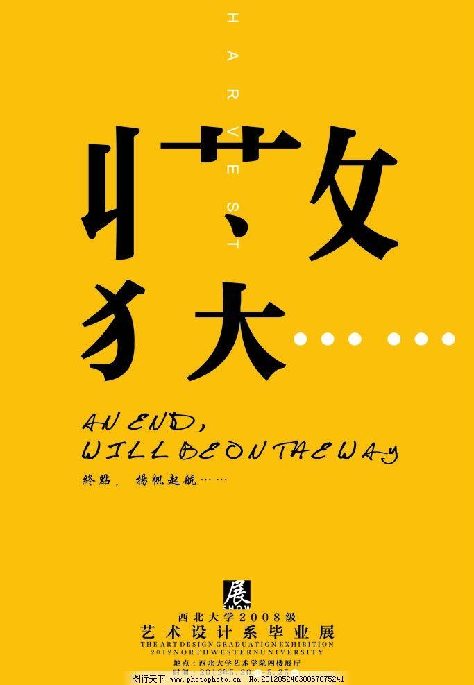 毕业展海报设计 黄色 黑色 白色 收获 西北大学 艺术设计 平面矢量图