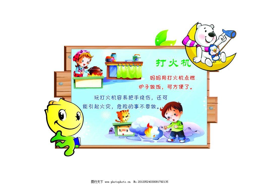幼儿园 小学 学校 安全 教育 异形 标语 展板 版面 卡通 可爱 漫画
