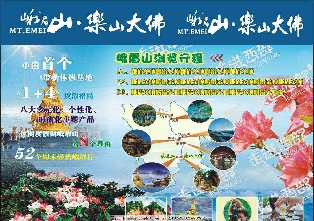 峨眉山宣传页 金顶 茶花 杜鹃花 蓝色 旅游宣传单 矢量