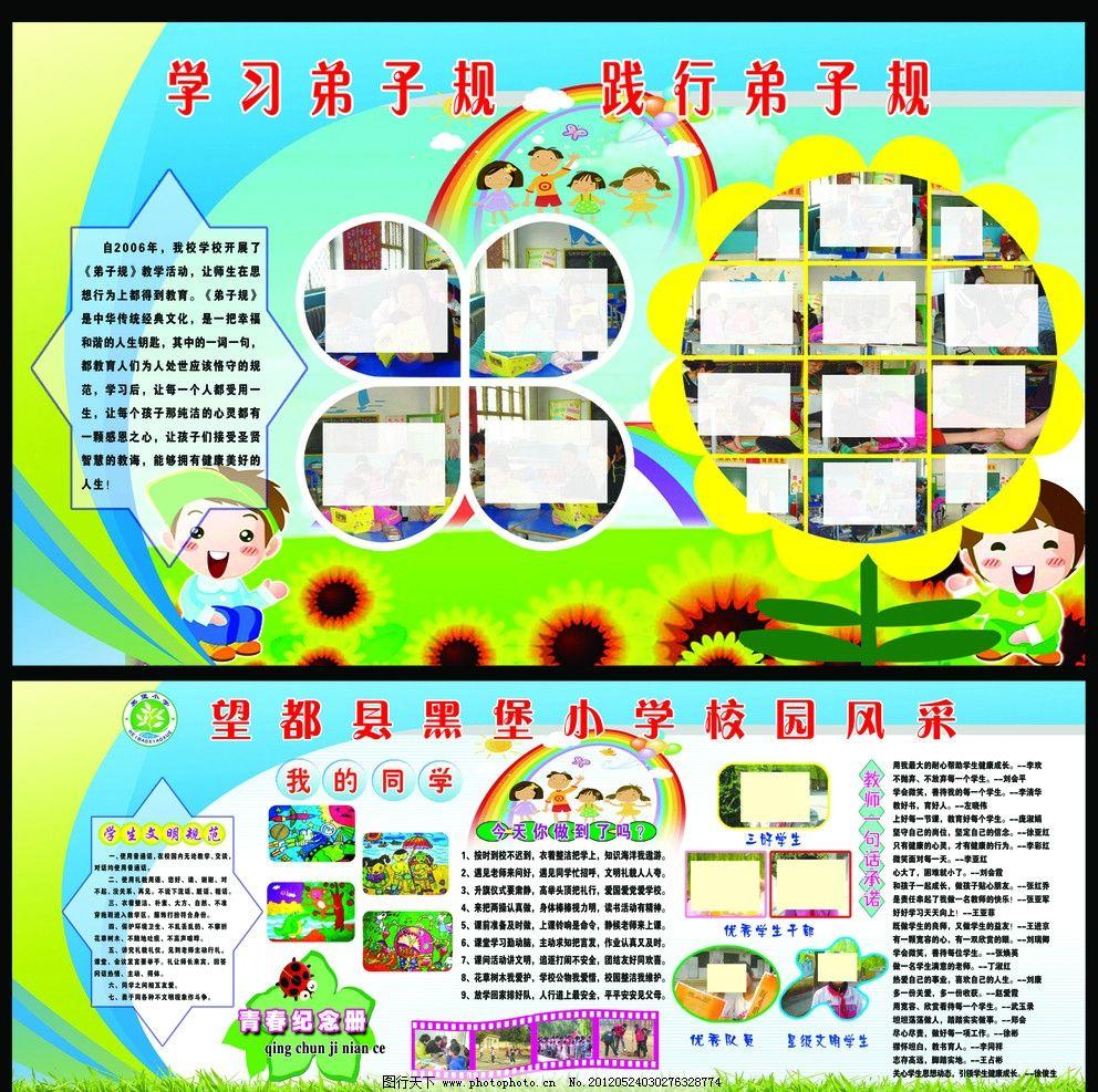 学校展板 展板模版 弟子规 校园风采 卡通 向日葵 蓝色 展板模板 广告