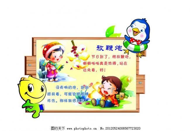 幼儿园安全教育图片_环保公益海报