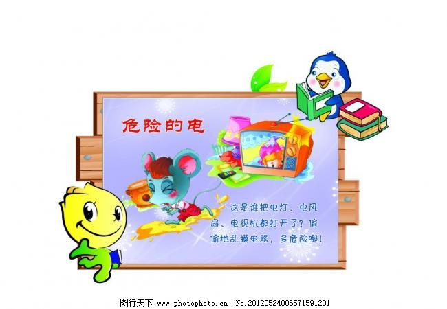 幼儿园食品安全教育图片图片