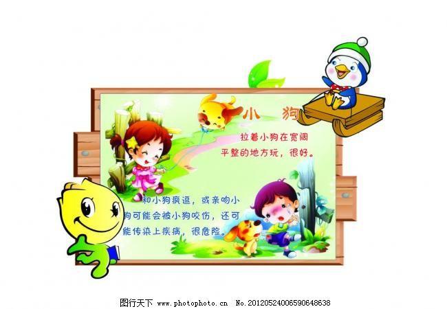 幼儿安全教育卡通
