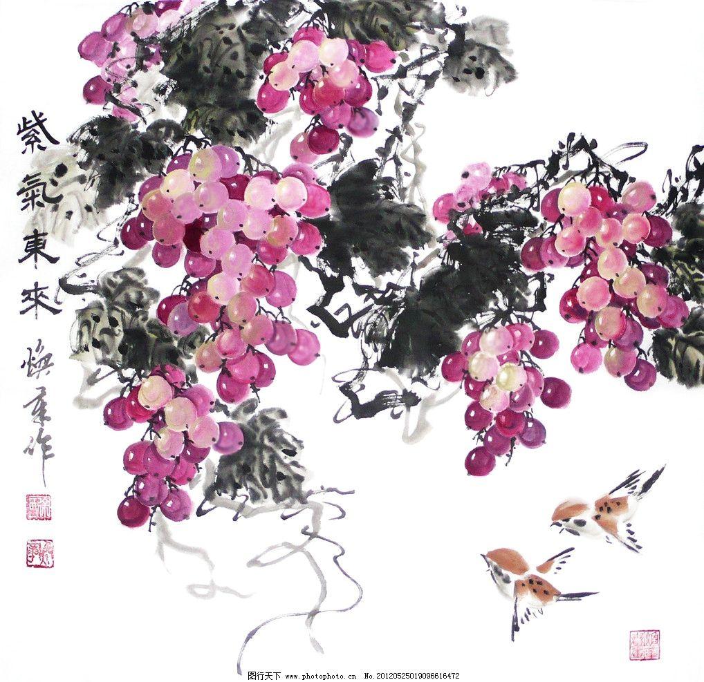 葡萄水彩画 中国画 国画