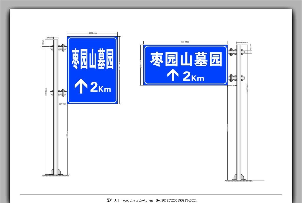 标示 指示牌 路标 道路标示 标识标志图标 矢量